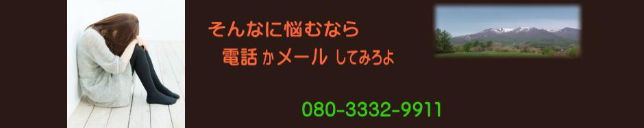 蔵王町助け合う電話のブログ